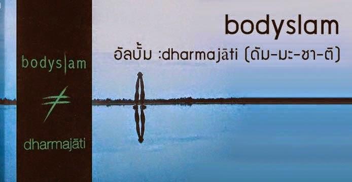 โหลดเพลง ครึ่งหลับครึ่งตื่น-Bodyslam อัลบั้ม dharmajati(ดัม-มะ-ชา-ติ) ฟรี