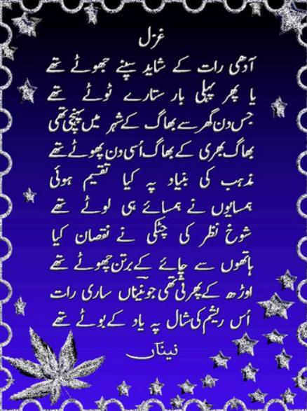 Love Poetry in Urdu Raomantic Two - 406.3KB
