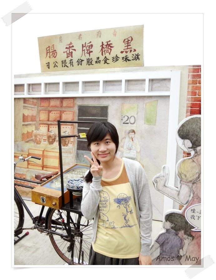 台南景點推薦-黑橋牌香腸博物館-老婆