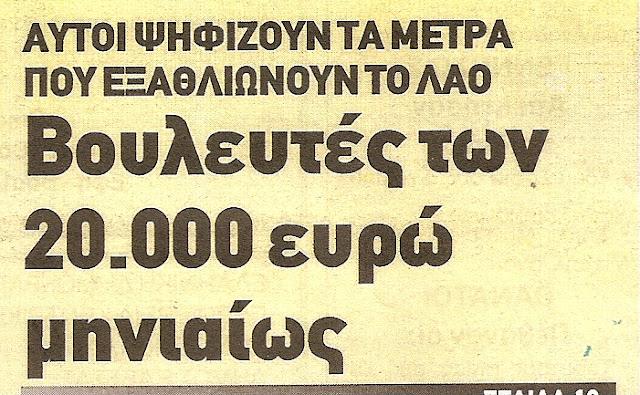 Βουλευτές των 20000€ μηνιαίως ψηφίζουν να εξαθλιώσουν το λαό