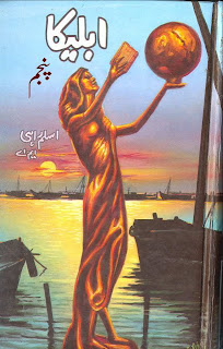 Ableeka Novel Part 5 By Aslam Rahi M.A Pdf Free Download