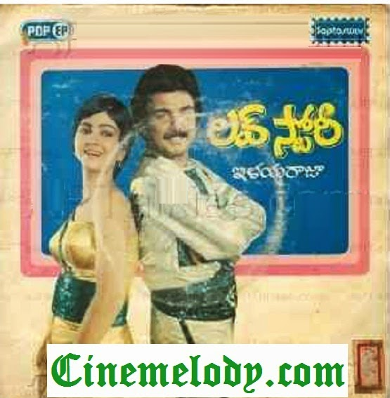 Love Story Telugu Mp3 Songs Free  Download  1985