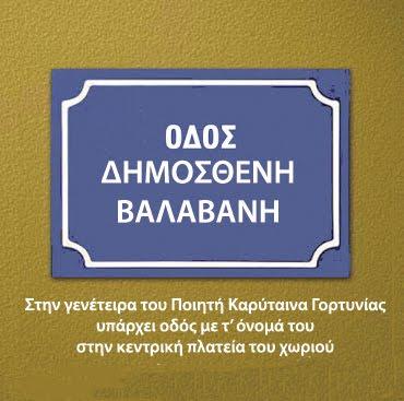 Ο ποιητής Δημοσθένης Βαλαβάνης  γεννήθηκε το 1829 στην ιστορική Καρύταινα