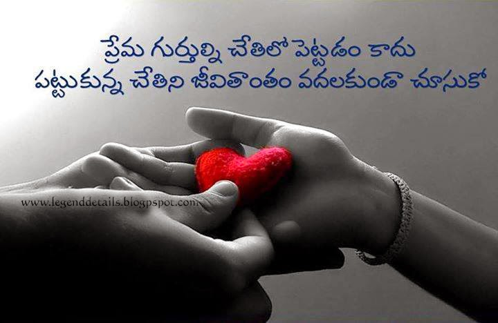 Telugu Love Quote Photos Great Love Quote in Telugu