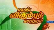 Naam Virumbum Mataram 26th January 2015 Sun Tv Republic Day Special Full Program Shows Youtube Watch Online Free Download Dailymotion, 26-01-2015 Sun Tv Kudiyarsu Dhinam Sirappu Nigalchigal