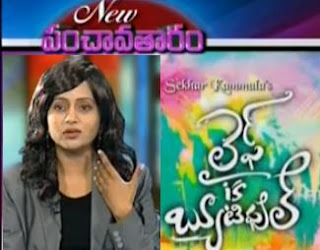 Life is Beatiful Review in Panchavatharam