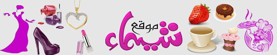 موقع شيماء للحلويات المغربية والعربية وكل ما يهمك سيدتي