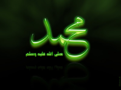Muhammad Wallpapers