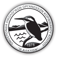 Ομοσπονδία Οικολογικών Οργανώσεων Κορινθιακού Κόλπου «Η Αλκυών»