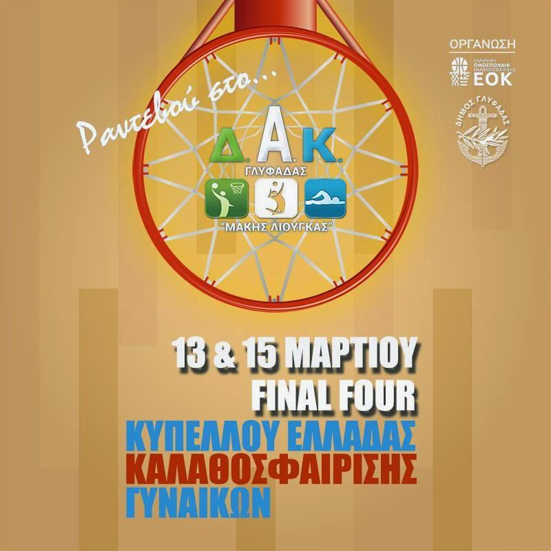 Αύριο ξεκινά το final 4 κυπέλλου της ΕΟΚ στην Γλυφάδα -Όλα τα σωματεία στην γιορτή