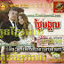 Sunday VCD Vol 154 || Khmer MV 2014 (Original File DAT) Full album