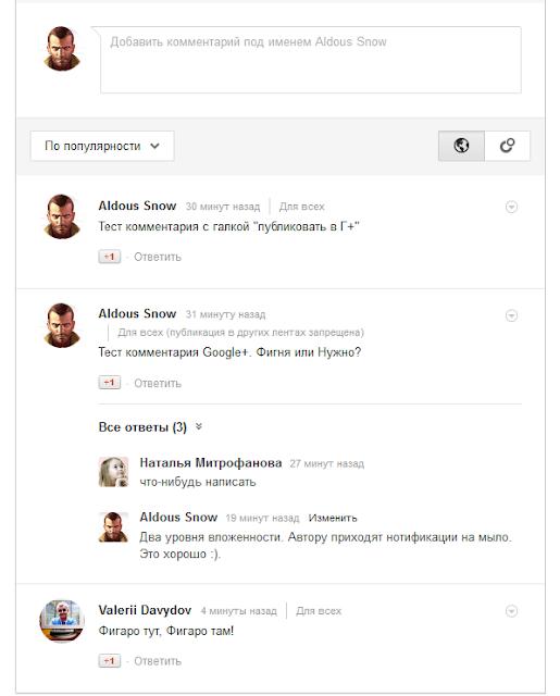 Комментарии Google Plus для блога