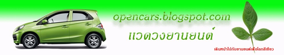 opencars