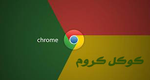 All versions of Google Chrome