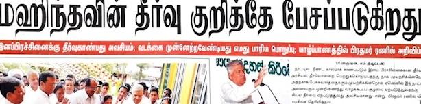News paper in Sri Lanka : 15-02-2019
