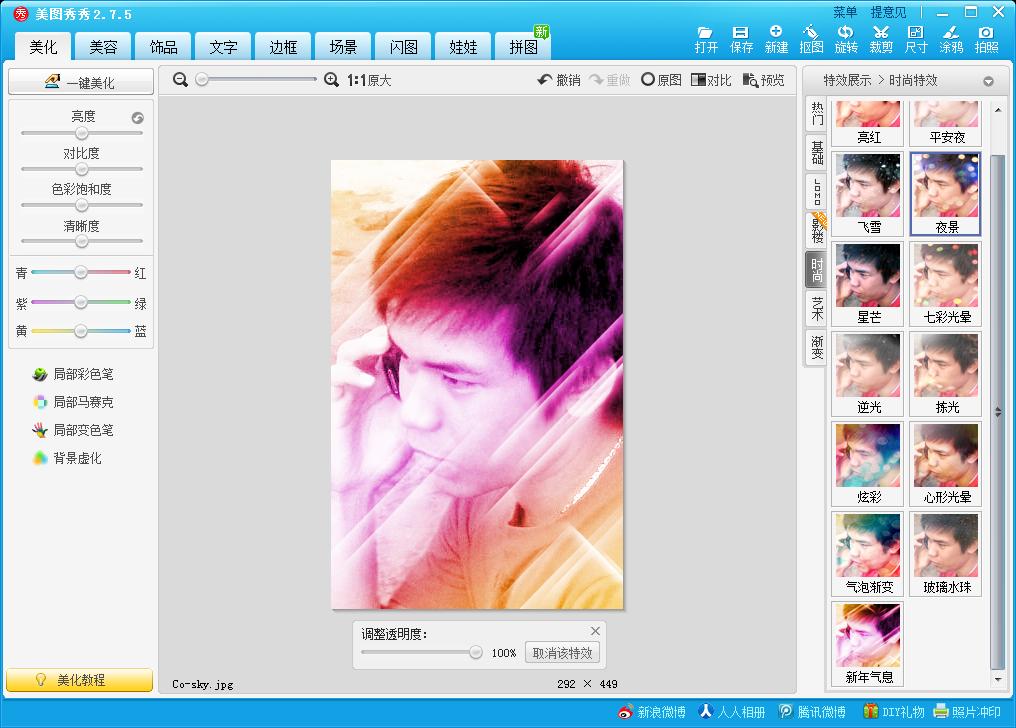 Download Software Xiu Xiu Meitu Photo Editor Terbaru Gratis