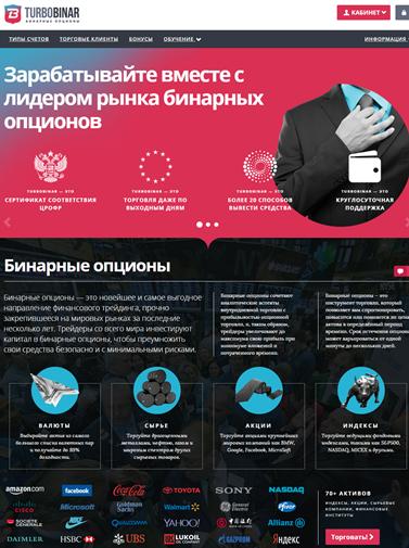 Turbobinar.com - сайт компании