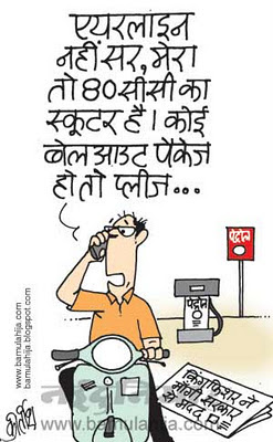 Petrol Rates, kingfisher airline, common man cartoon, inflation cartoon
