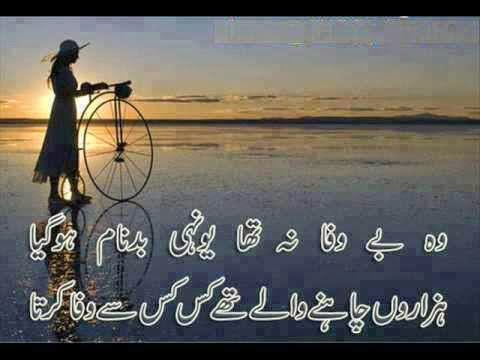 Bewafai SMS Shayari In Urdu