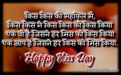 Happy Kiss Day Sms in Hindi