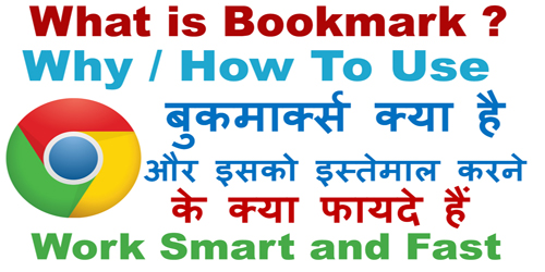 Bookmark and How To Use Bookmarks