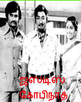 Justice Gopinath 1978 Tamil Movie Watch Online