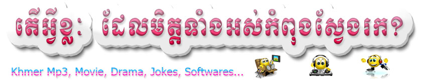 Bong Sky - Khmer Mp3 Movie Drama Softwares