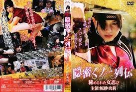 Bokep Jepang Saori Hara Female Ninja Spy (full Movies)