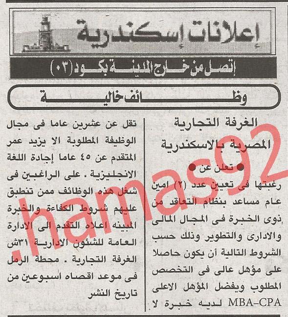 اعلانات الوظائف الخالية فى جريدة الاهرام الخميس 26/7/2012 %D8%A7%D9%84%D8%A7%D9%87%D8%B1%D8%A7%D9%85+3