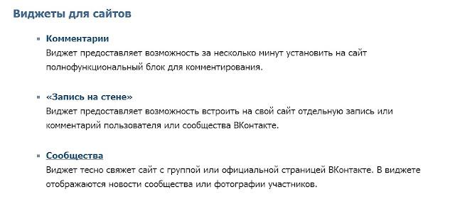 Как вставить в блог виджет сообществ ВКонтакте?