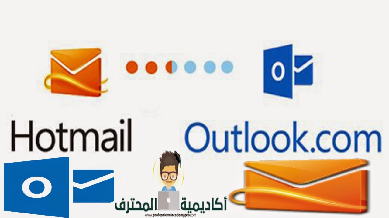 شرح عمل ايميل هوتميل بالتفصيل | حساب Microsoft - Outlook.com