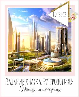 "Задание № 23 ""Наука. Футурология"" до 31/12"