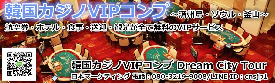 韓国カジノ VIPコンプ|Dream City Tour(旧CNS)