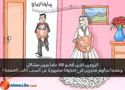 الزوجين الذين قضو 60 عاما بدون مشاكل وكان السبب..!