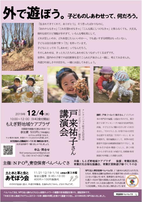 2019/12/4戸来祐子さん講演会大盛況にて終了しました!