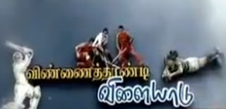 Captain TV  Vinnai Thandi Vilayadu, 25.01.2013