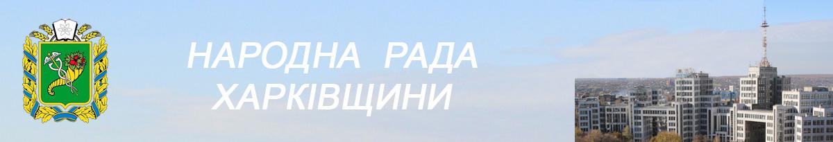 Народна рада Харківщини