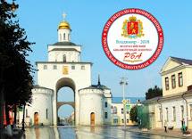XIII Всероссийский библиотечный конгресс