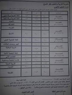جداول امتحانات كفر الشيخ ترم أول 2016 تفصيلية المنهاج المصري 12346330_10207643724