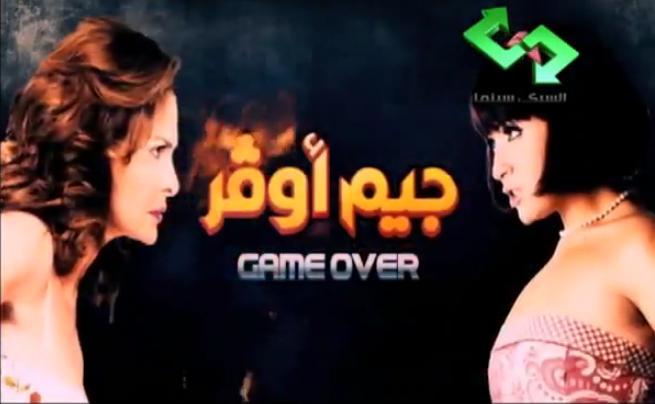 اغنية يسرا ومي عز الدين فيلم جيم اوفر