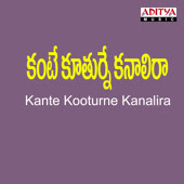 Kante Kuthurune kanali Telugu Mp3 Songs Free  Download 1990