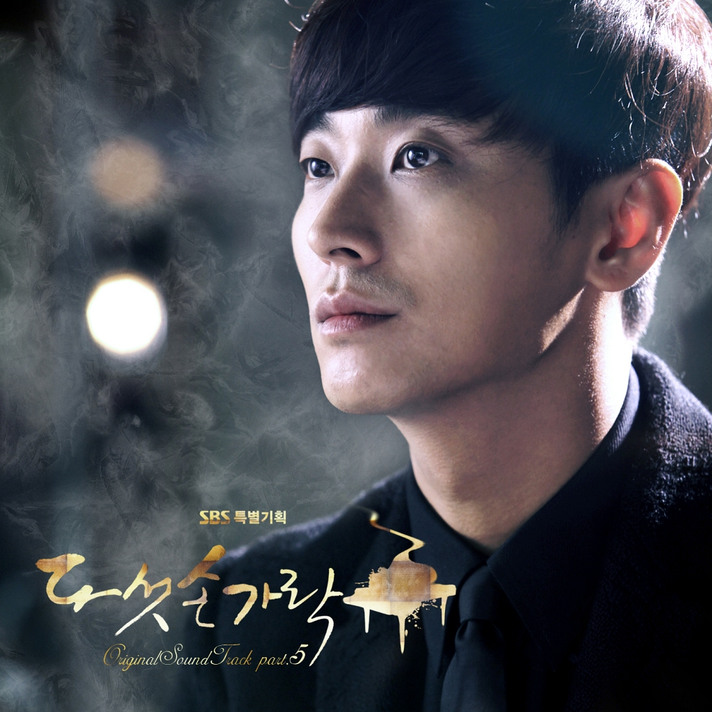 [Single] Position   Five Fingers OST Part. 5