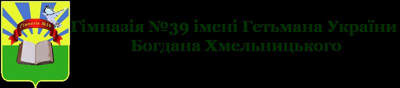 Офіційний сайт НВК №39
