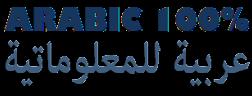مدون عربي 100 في 100