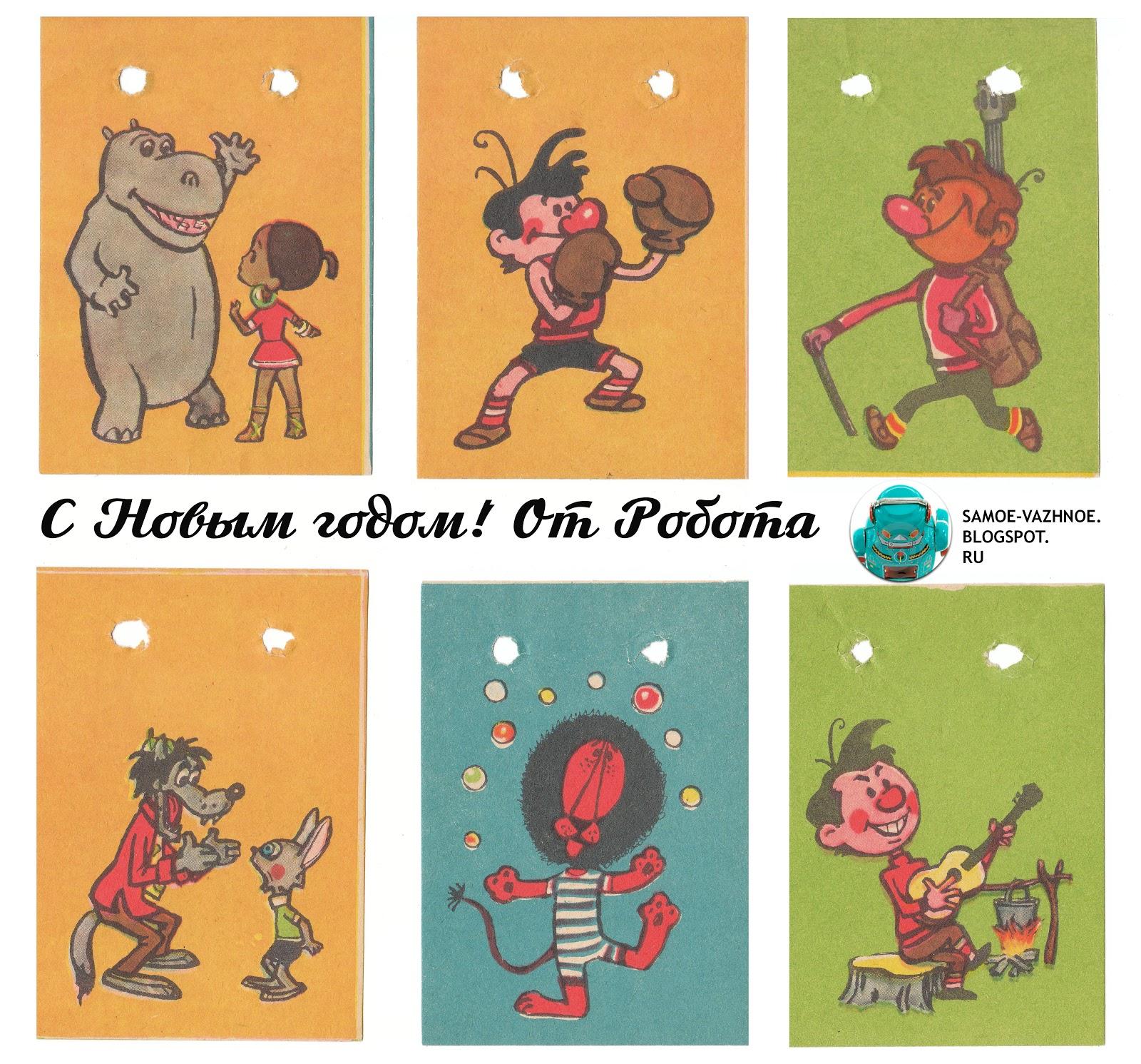 Новогодние флажки СССР скачать мультики хоккеисты