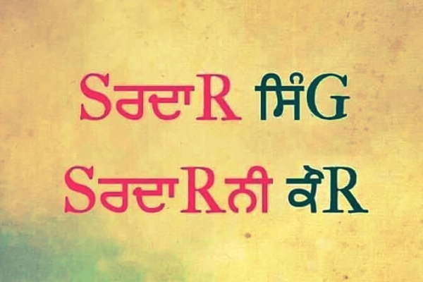 Singh and Kaur - Whatsapp Punjabi Status 2015