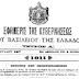 Ρυθμίσεις εκκλησιαστικού δικαίου στο Σύνταγμα 1911...