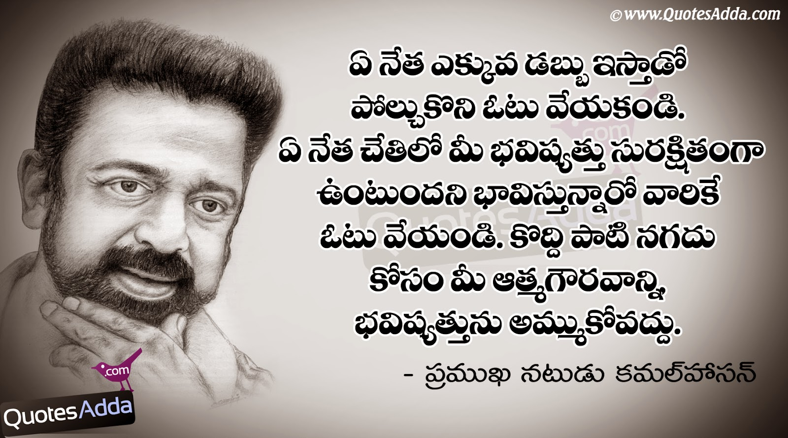 film actor kamal hasan s sayings about indian political elections quotesadda   telugu