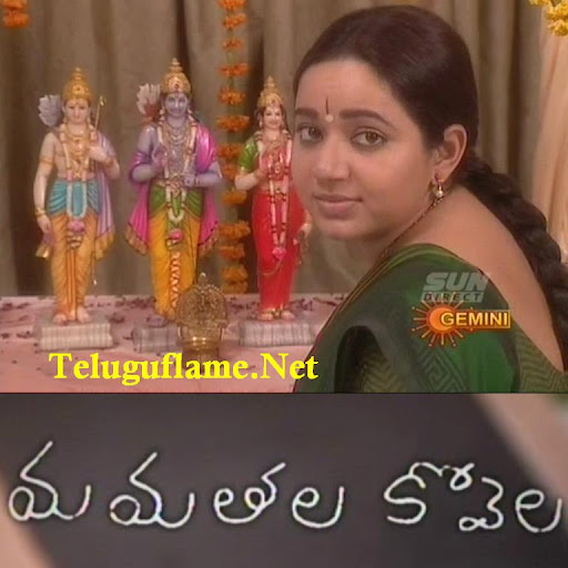 Mamathala Kovela Serial – Episode 764 – 02nd May – Final Episode