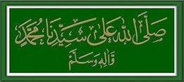 AL-ASMA' AL-HUSNA DAN NAMA NABI  SAW/الأسماء الحُسنى وأسماء النبي عليه الصلاة والسلام